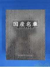 vol.76&77 ハシェット