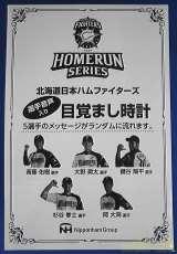 日本ハムファイターズ 目覚まし時計|その他ブランド