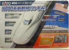 N700系新幹線のぞみ KATO