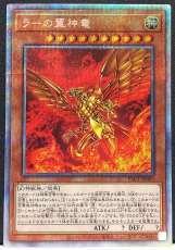 ラーの翼神竜 プリズマティックシークレットレア|KONAMI