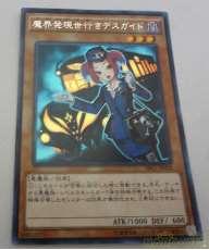 魔界発現世行きデスガイド|KONAMI