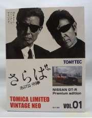 さらばあぶない刑事 日産GFR 2014 VOL.01|TOMY TEC