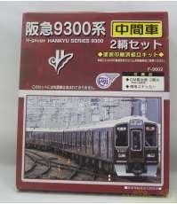 阪急9300系中間車 2両セット|GREEN MAX