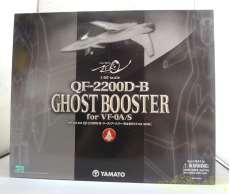 1/60 QS-2200D-B ゴーストブースター|YAMATO
