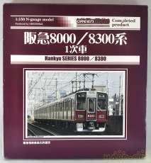 阪急 8000/8300系 1次車|GREEN MAX