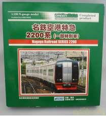 名鉄空港特急2200系(一部特別車)|GREEN MAX