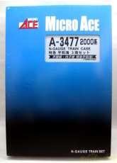 2000形・特急 宇和海 3両セット|MICRO ACE