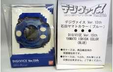デジヴァイス Ver.15th 石田ヤマトカラー(ブルー)