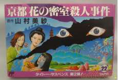 京都花の密室殺人事件|TAITO