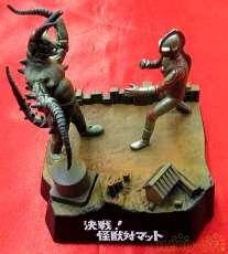 決戦! 怪獣対マット|バンダイ