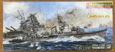 日本海軍秋月型駆逐艦 冬月 1945|ピットロード