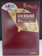 阪急6300系 京とれいんタイプ6両セット|KATO