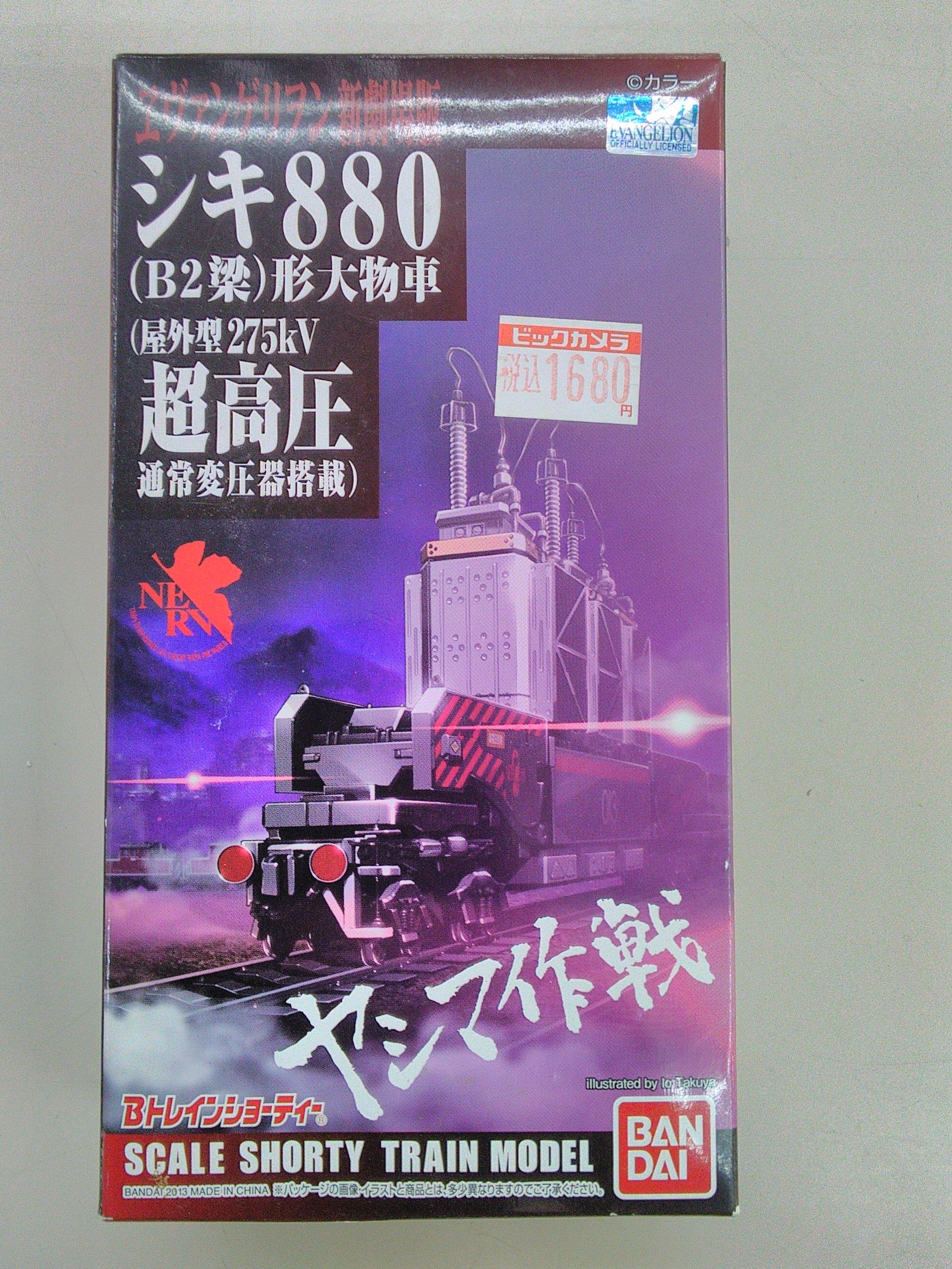 Bトレインショーティ シキ880|バンダイ