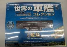 船・潜水艦|その他ブランド