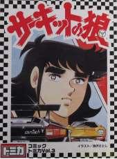 コミックトミカ VOL.3(6台セット)|TOMY