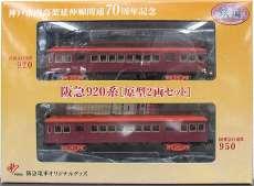 阪急920系 原型2両セット
