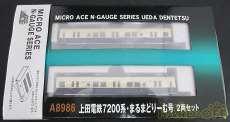 上田電鉄7200系まるまどりーむ号2両セット|MICRO ACE
