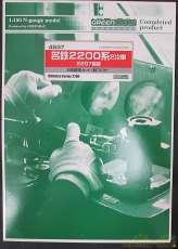 名鉄2200系 2次車 2207編成|GREEN MAX