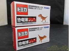 恐竜博記念トミカ 2個セット