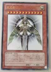 光の創造神 ホルアクティ(キズあり)