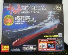 宇宙戦艦ヤマト|HACHETTE