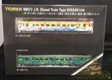 JRキハ40 1700形ディーゼルカー(道北 流氷の恵み・)|TOMIX