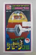 UFOコマンダーセブンシリーズ|その他ブランド