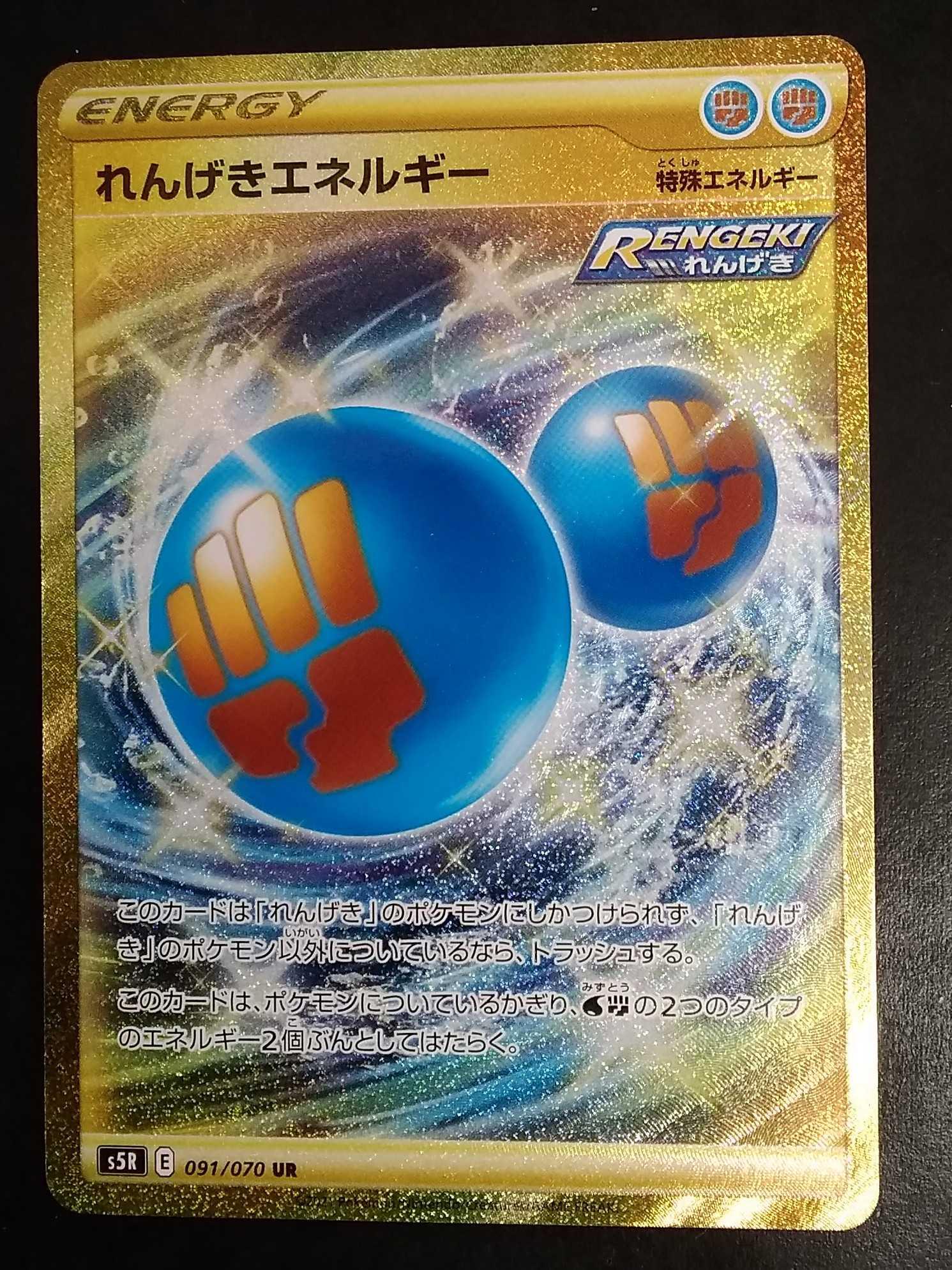 ポケモンカード UR 091/070|ポケモン