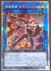 鉄獣戦線 徒花のフェリジット|KONAMI
