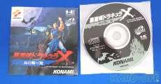 SUPER CD-ROM2専用ソフト|KONAMI
