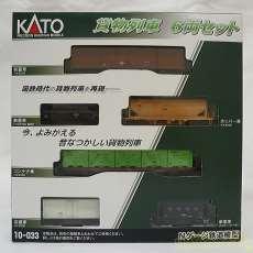 貨物列車 6両セット|KATO
