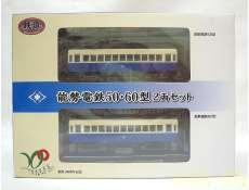 能勢電鉄 50・60型 2両セット トミーテック