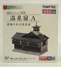 1/150 温泉宿A|トミーテック