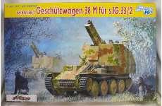 1/35 ドイツ軍 15cm自走重歩兵砲|ドラゴン
