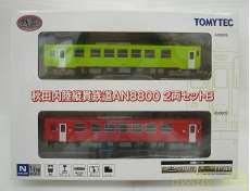 秋田内陸縦貫鉄道AN8800 2両セットB トミーテック