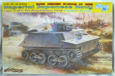 1/35 日本海軍 水陸両用戦車|ドラゴン