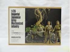 1/35 日本陸軍機動歩兵セット|モデルカステン