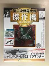 ハインケル HE162 ザラマンダー|DeAGOSTINI