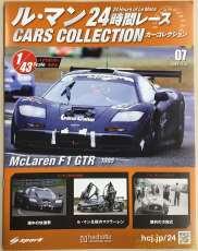 マクラーレン F1 GTR|アシェット