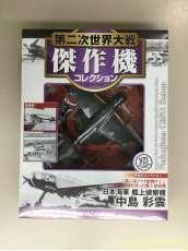 日本海軍 艦上偵察機 中島 彩雲|DeAGOSTINI