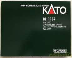 日本石油輸送色 ENEOS(エコレールマーク付)8両セットB|KATO