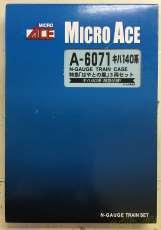 特急「はやとの風」3両セット|MICRO ACE