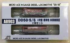 DD50-5/6 2次型・標準色 米原機関区|MICRO ACE