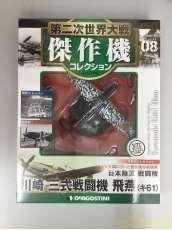 川崎 三式戦闘機 飛燕|DeAGOSTINI