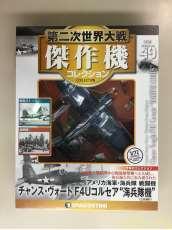 チャンス・ヴォート F4Uコルセア 海兵隊機|DeAGOSTINI