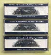 タキ1000形(日本オイルターミナルABセット|TOMIX