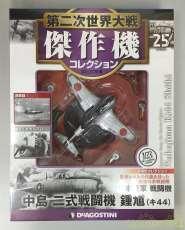 中島 二式戦闘機 鍾馗|DeAGOSTINI
