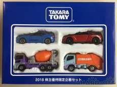 2018 株主優待限定企画セット|TAKARA TOMY