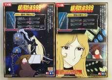 銀貨鉄道999 TV版・改良品 基本+増結セット|MICRO ACE