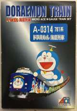 781系 ドラえもん 海底列車|MICRO ACE
